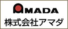 株式会社アマダ